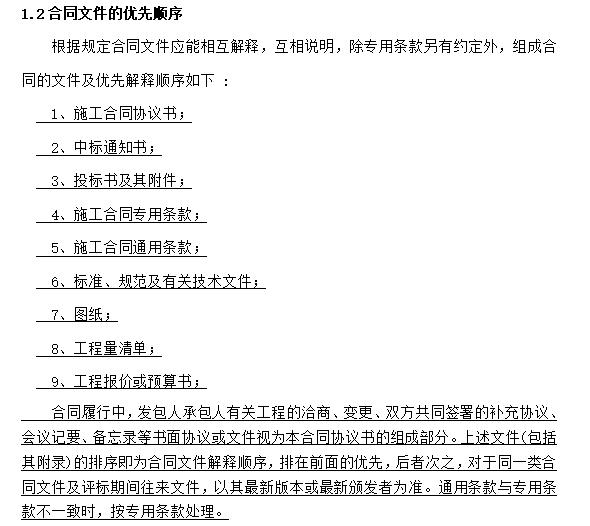 [峨眉山]天颐温泉小镇2号地项目合院区建安工程招标(共116页)