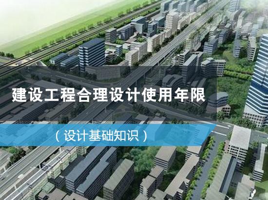 建设工程合理设计使用年限(结构构件/道路使用年限/桥梁使用年限)