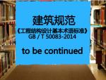 免费下载《工程结构设计基本术语标准》GB/T 50083-2014 PDF版