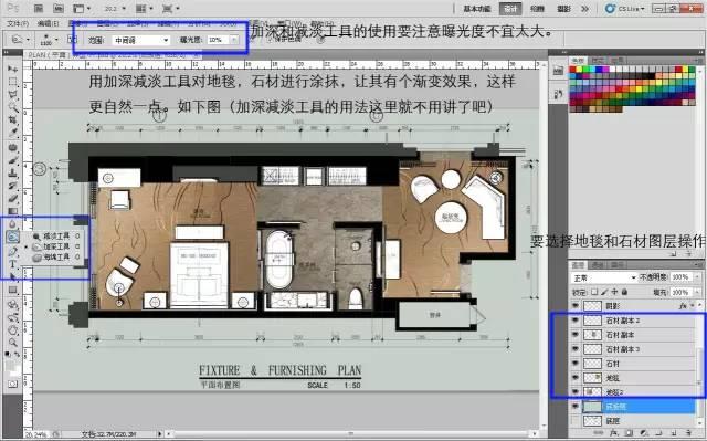 室内设计必学技能:彩色平面图PS教程_19