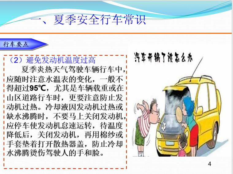 夏季雨天行车安全培训