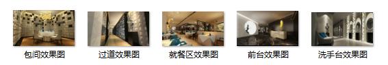 彩云餐厅施工图(含效果图)_6