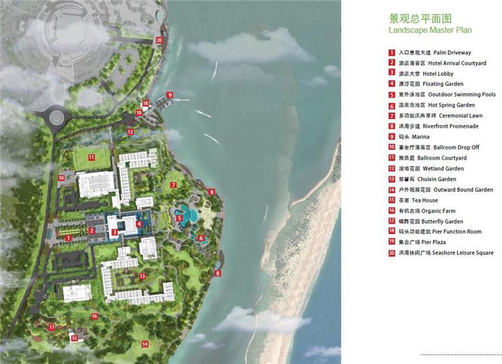 [海南]综合性度假酒店景观二期工程方案