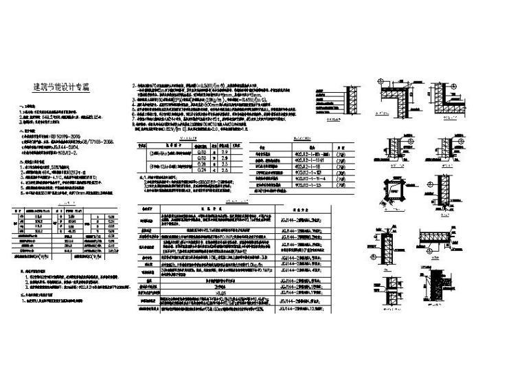 [宁夏]现代贴砖立面厂区综合楼及门卫室施工图-现代贴砖立面厂区综合楼及门卫室设计说明