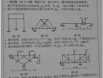 浙江大学2015年结构力学考研真题及答案