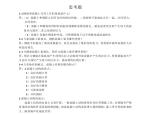 同济大学顾祥林-混凝土结构课后答案