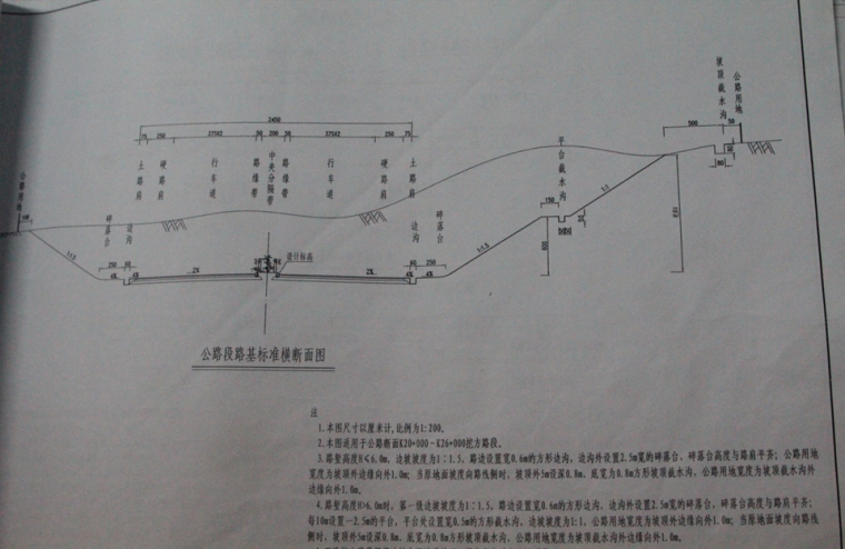 路基工程施工技术交底_3