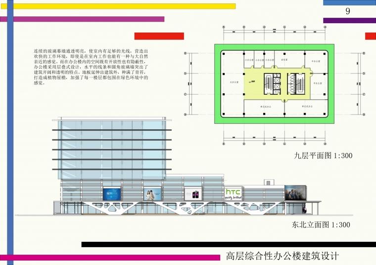 高层综合性办公楼建筑设计_12