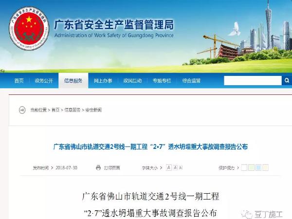 """广东公布11死""""2·7""""坍塌重大事故调查报告,7个职能部门被批"""