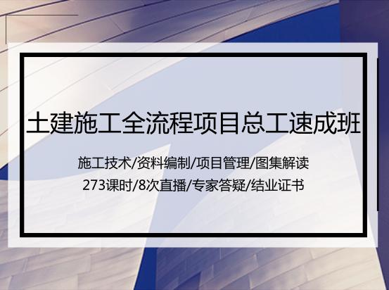 【2018升级】土建施工全流程项目总工速成班(施工准备/基础和地下结构/地上主体结构/装饰装修)