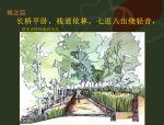 【河北】秦皇岛市汤河两岸带状公园景观规划设计