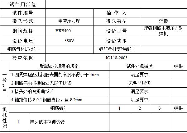 电渣压力焊焊接工艺试验报告