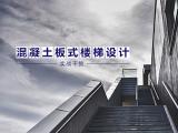 混凝土板式楼梯设计