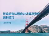 桥梁后张法预应力计算及资料编制技巧
