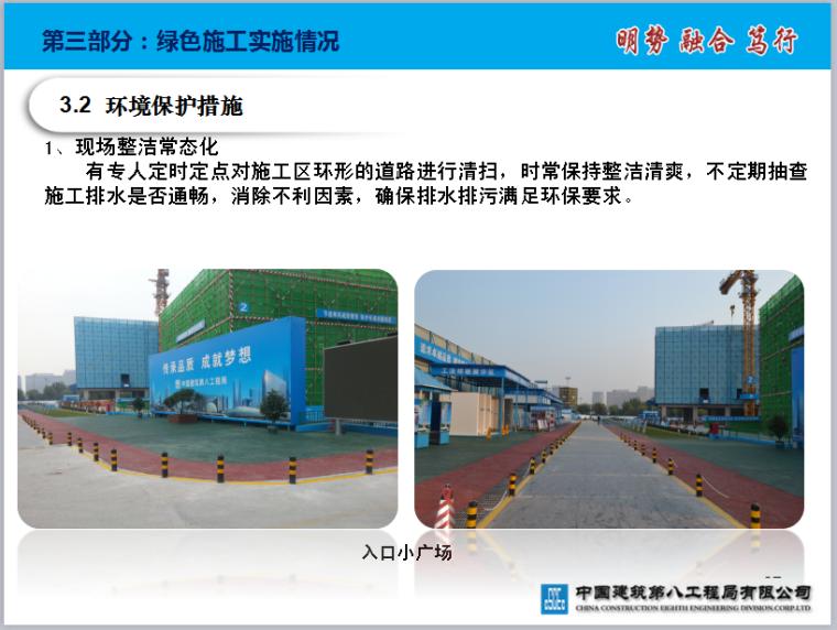 中国建设银行山东省分行综合营业楼绿色施工管理工作汇报(共113页,附图丰富)_2