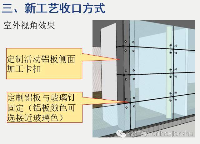 玻璃幕墙与隔墙收口_9