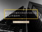 [山东]万科城项目商业住宅幼儿园景观工程量清单