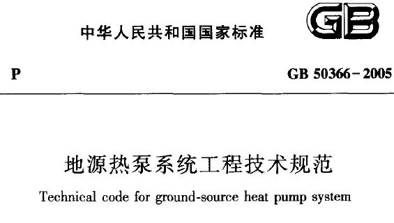 暖通空调规范-地源热泵系统工程技术规范