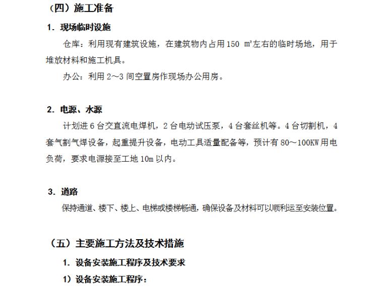 长沙休闲中心中央空调施工方案(19页)