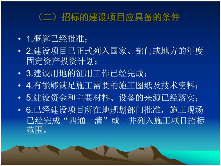 园林工程招投标管理_3