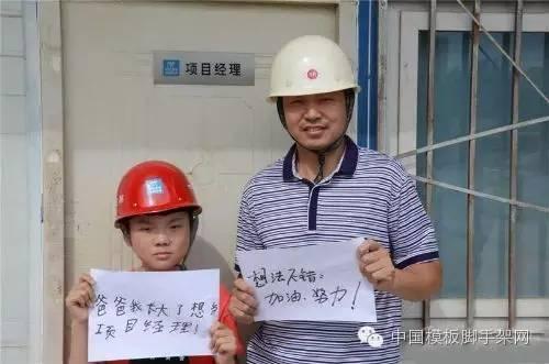 高考作文:我的父亲是施工员(看哭无数工程师)_3