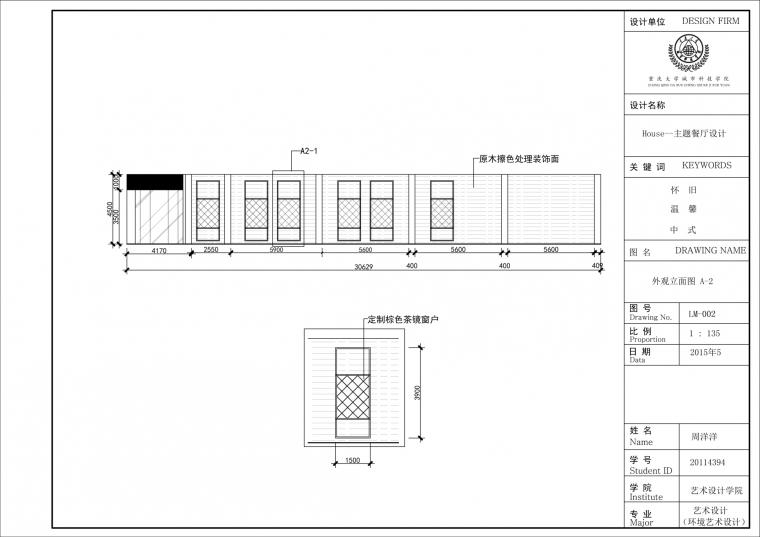 house—主题餐厅设计_21