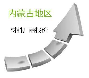 [内蒙古]2017年1月建筑材料厂商报价(市场价)