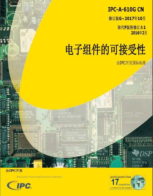 IPC-A-610G 中文版 组件的验收标准,电子PCB的检验