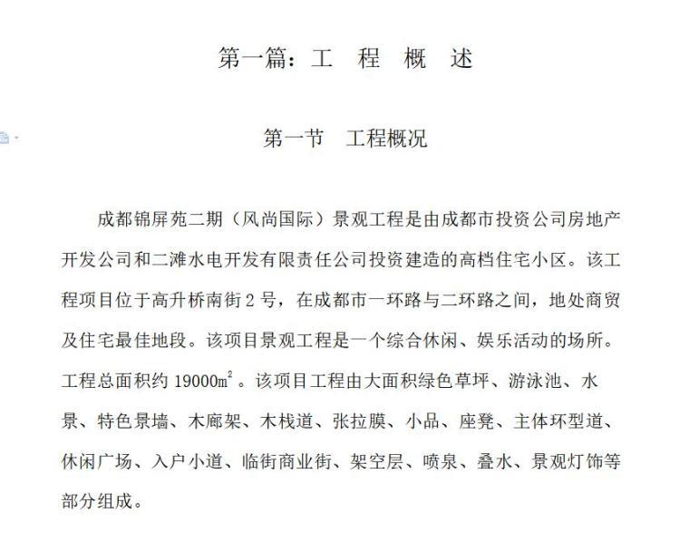 成都锦屏苑二期(风尚国际)景观工程施工组织设计方案