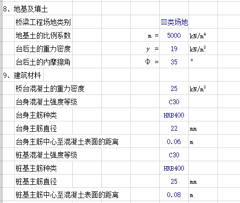 小桥单排桩薄壁桥台计算(带公式)_5