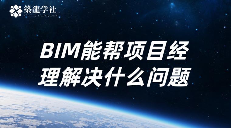 BIM能帮项目经理解决什么问题?