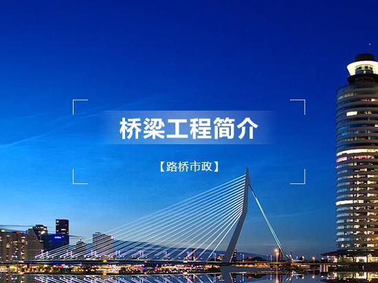 桥梁工程简介