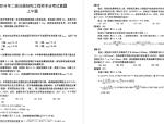 14年-08年二级注册结构工程师专业课真题