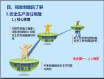 工程施工安全管理基本知识(60页)