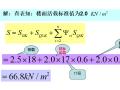 7个荷载组合应用例题(PPT,20页)