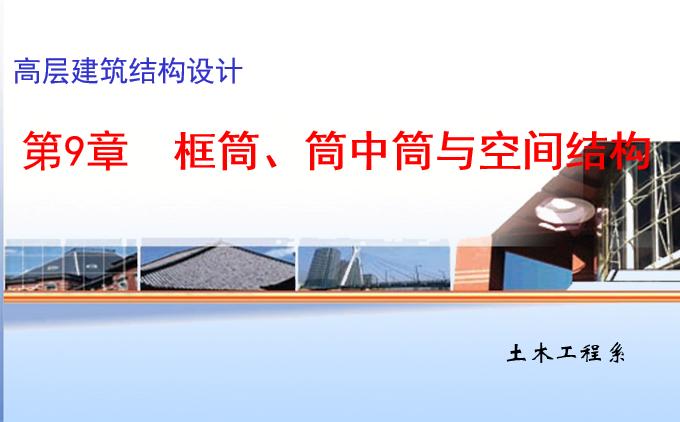 框筒、筒中筒与空间结构介绍(PPT,28张)
