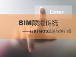 BIM软件-isBIMQS算量软件介绍
