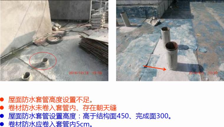 建筑工程质量共性风险问题分析及评估体系培训PPT-渗漏—屋面防水套管