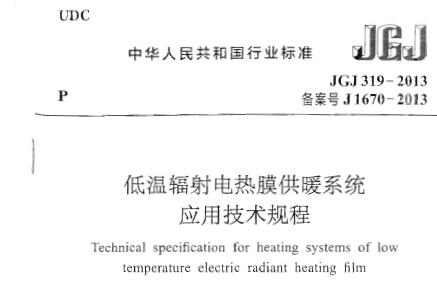 暖通空调规范-低温辐射电热膜供暖系统应用技术规程
