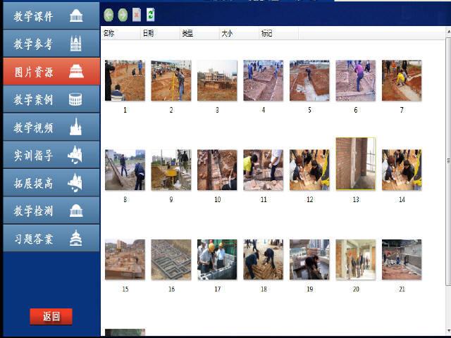 《砌体结构工程施工》课程讲义941页PPT(附视频,案例,实训)