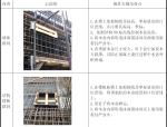 深圳超高层金融中心项目预留预埋施工方案