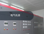 住宅工程电气机房