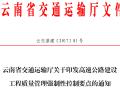 云南省高速公路建设工程质量管理强制性控制要点