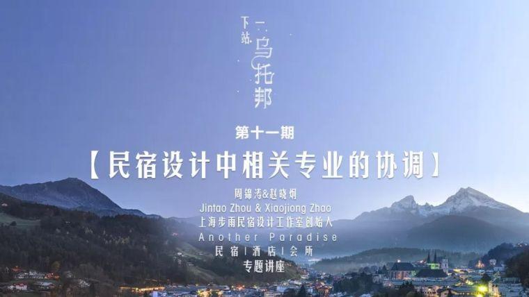 上海步雨民宿设计工作室创始人组合讲解民宿设计中相关专业的协调_3