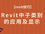 [revit技巧]Revit中子类别的应用及显示