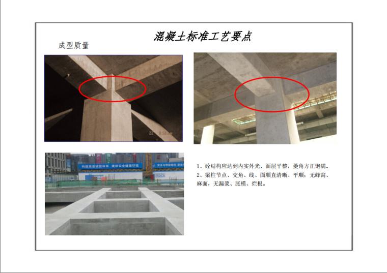 【中建珠海分公司】建筑工程质量标准化图集(200页,附图多)_10
