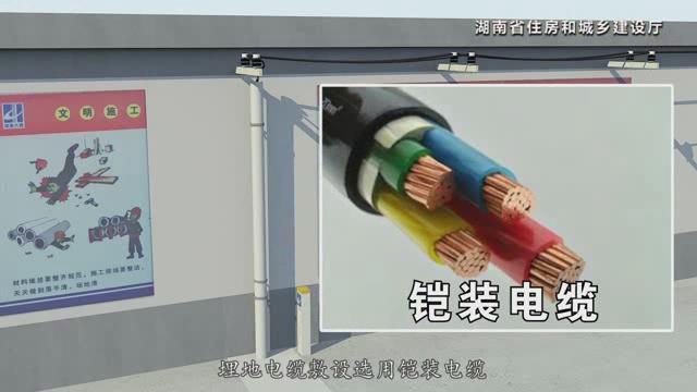 湖南省建筑施工安全生产标准化系列视频—施工用电_21