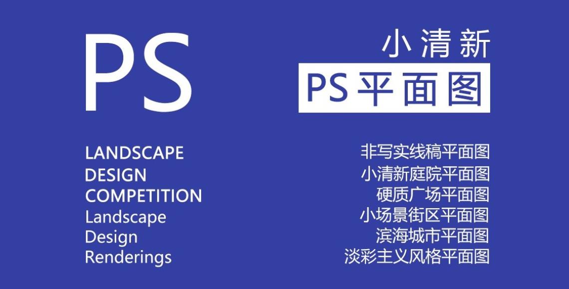 PS竞赛风景观平面图表现(6大风格),从收集国外素材开始,详解6种竞赛常用风格平面图表现方法。教学员做出打动人心的景观效果图!
