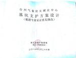 台州某场馆专项施工方案(基坑工程专家论证项目)
