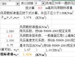 风荷载计算(Excel表格)